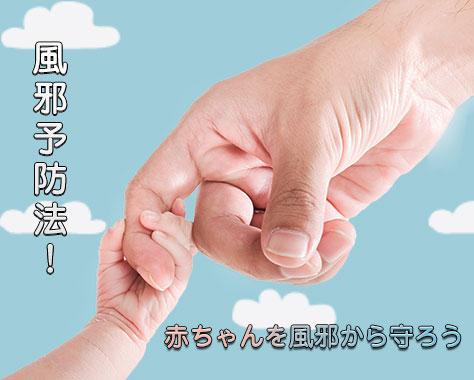 赤ちゃんの風邪予防マニュアル!ママが知っておきたい23