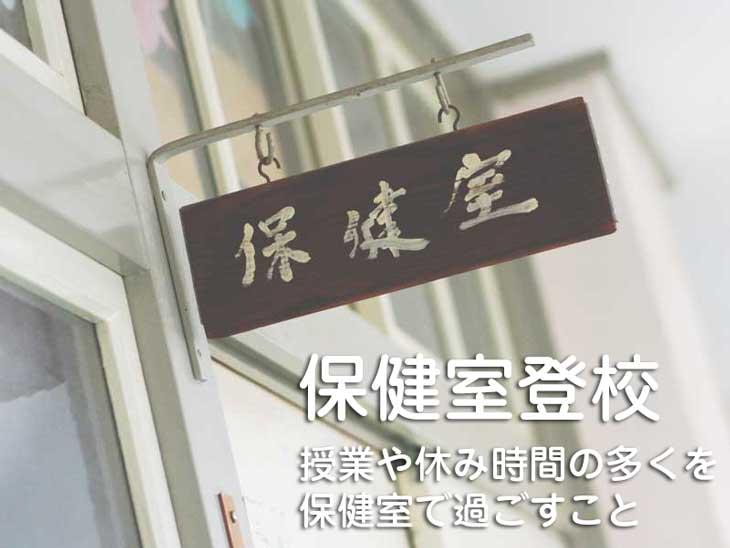 学校の保健室の看板