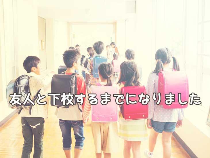 廊下を歩く小学生達