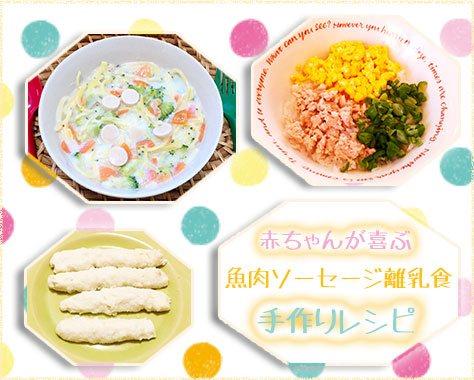 離乳食に魚肉ソーセージはいつから?選び方や手作りレシピ