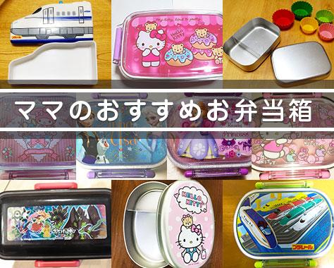 幼稚園のお弁当箱おすすめはどんなの?先輩ママの体験談10