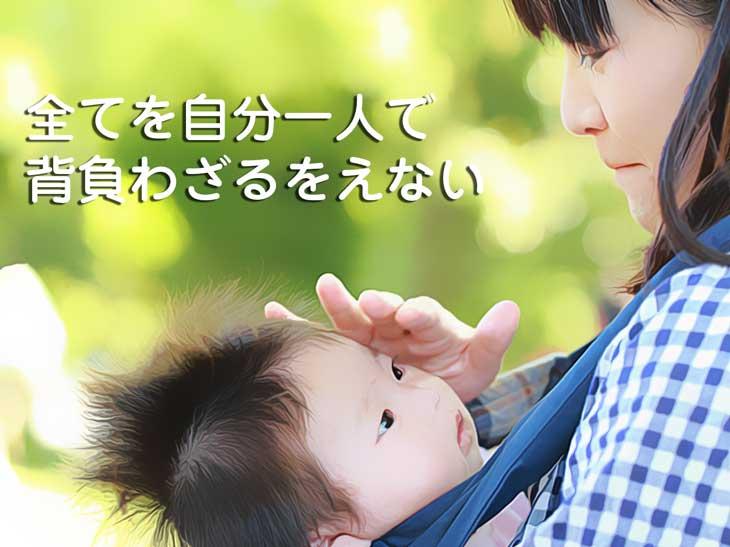 赤ちゃんを抱っこする孤育て中のママ