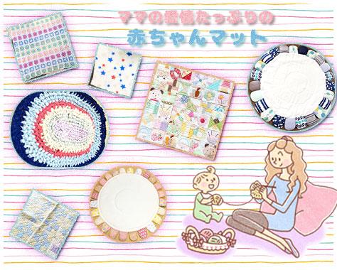 赤ちゃんのマットの手作り体験談7!おすすめのマットとは