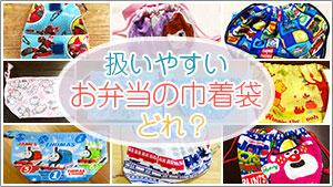 幼稚園お弁当を包む巾着袋選び~ママが選んだ基準はこれ