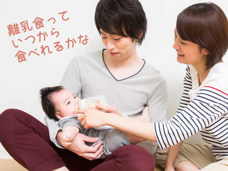 赤ちゃんにミルクを飲ませるパパとママ