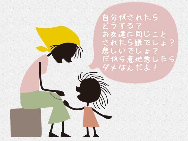 落ち着いて子供に話かけているママのイラスト