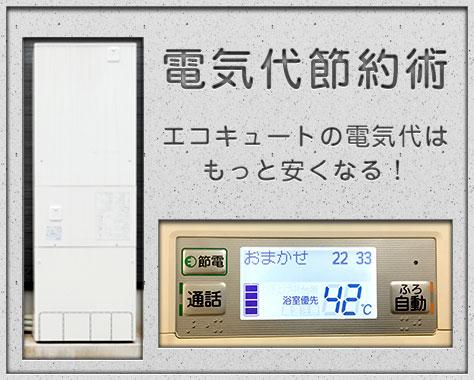エコキュートの電気代の節約術5~安くなるかは使い方次第