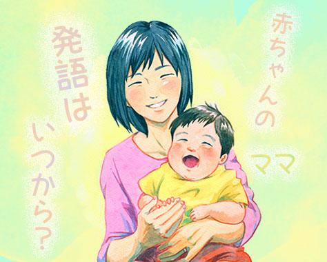 赤ちゃんの発語を促す5つの方法~言葉が遅いとどうなる?