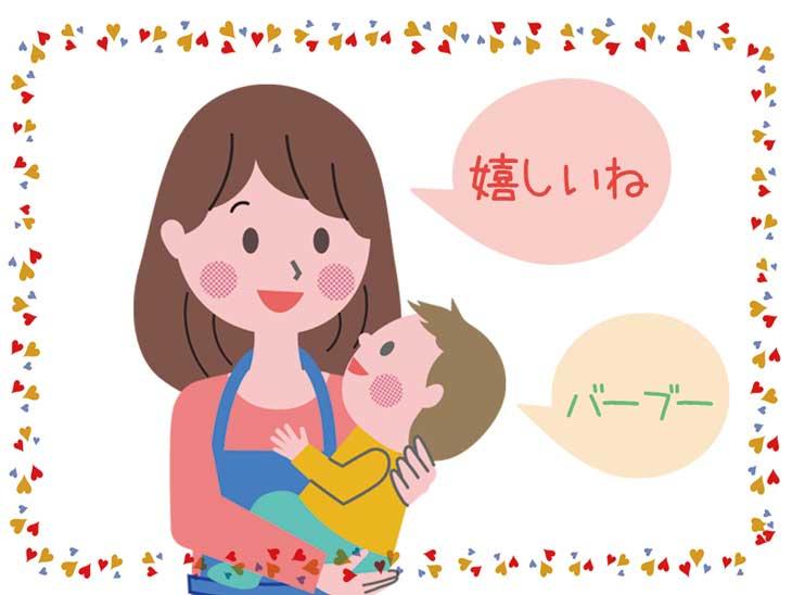 赤ちゃんに話かけているママのイラスト