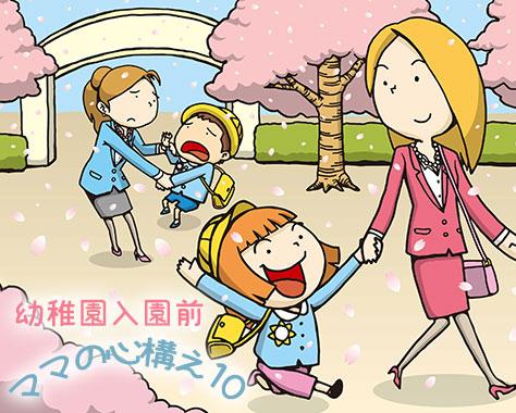 幼稚園入園10の心構え~子供とママの園生活が楽になる秘訣