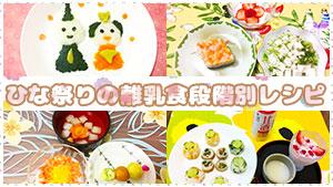 ひな祭り離乳食段階別レシピで赤ちゃんの初節句を祝おう!