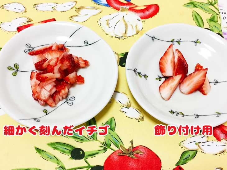 細かく刻んだイチゴと飾り付け用に6等分したイチゴ