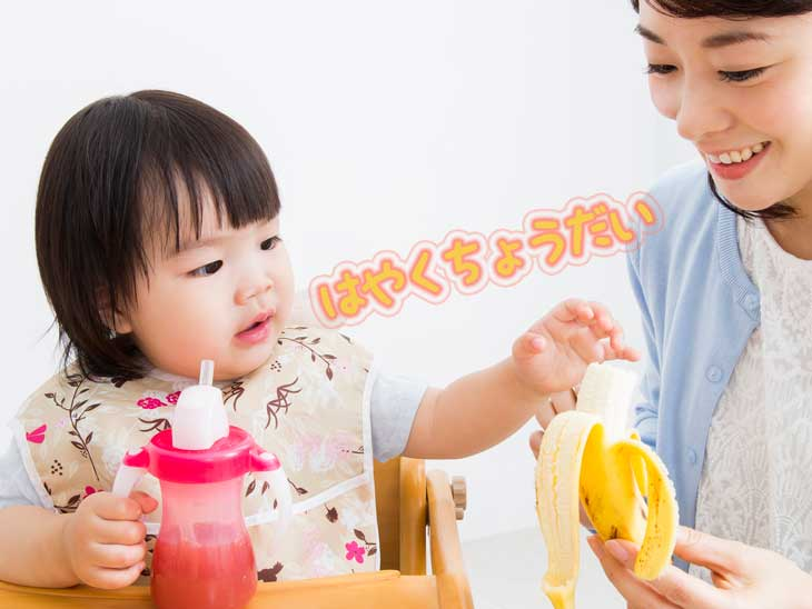 バナナを食べる乳幼児