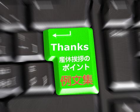 産休の挨拶を社内・社外用メールの例文つきで解説!