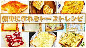 子供が大好きなトーストレシピ~手軽に作れるママの体験談