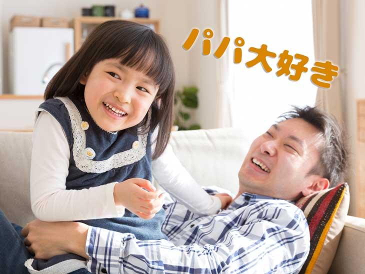 娘と遊ぶお父さん