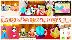手作りお雛様の作り方~家にある材料で子供と作る簡単工作