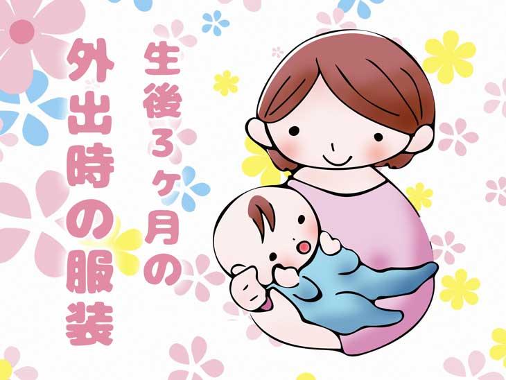 新生児を抱っこするママのイラスト