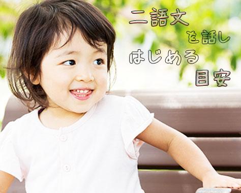 二語文はいつから?知っておきたい子供の言葉の発達の目安