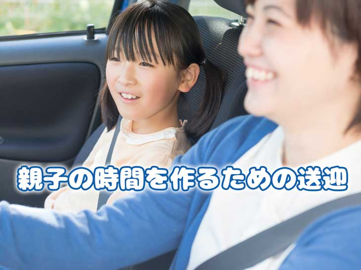 車で子供の送迎をしている母親