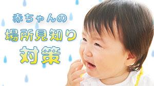 赤ちゃんの場所見知り対策3!慣れない場所で泣く原因とは?