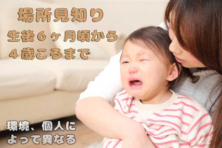 ママに抱っこされ泣いている女の子