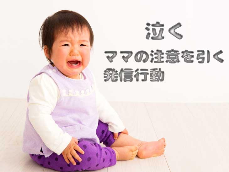 座りながら泣いている赤ちゃん