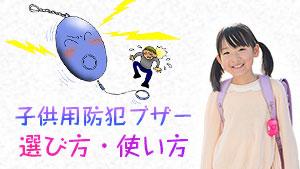 子供用防犯ブザーの効果的な使い方~買って安心は大間違い!