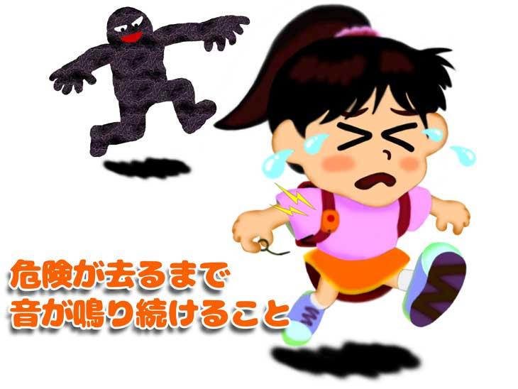 防犯ブザーを鳴らす子供のイラスト