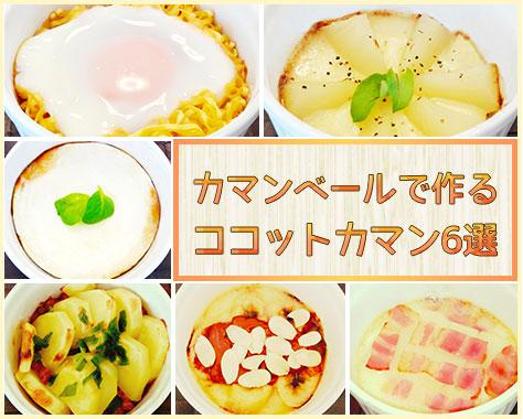 ココットカマンレシピ~カマンベールチーズで作る絶品6選