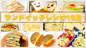 子供がペロリと平らげる美味しいサンドイッチレシピ10選