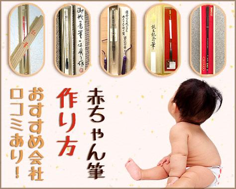 赤ちゃん筆とは?柔らかな胎毛筆を作るチャンスは一度きり!