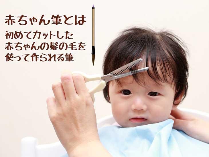 初めてヘアカットする赤ちゃん