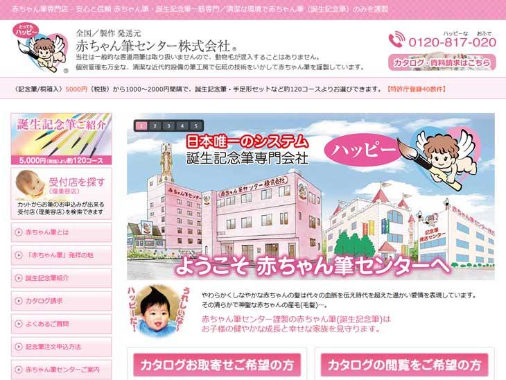 赤ちゃん筆センター株式会社(サイト画面キャプチャ)