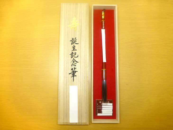 誕生日記念筆と書かれた箱に入った紅い筆