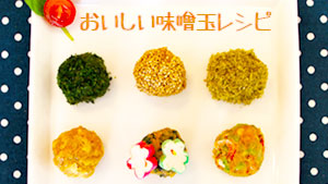 味噌玉の作り方~冷凍保存OKなおすすめ具材のレシピ集