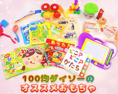 ダイソーのおもちゃオススメ10~100円で室内遊びが充実!