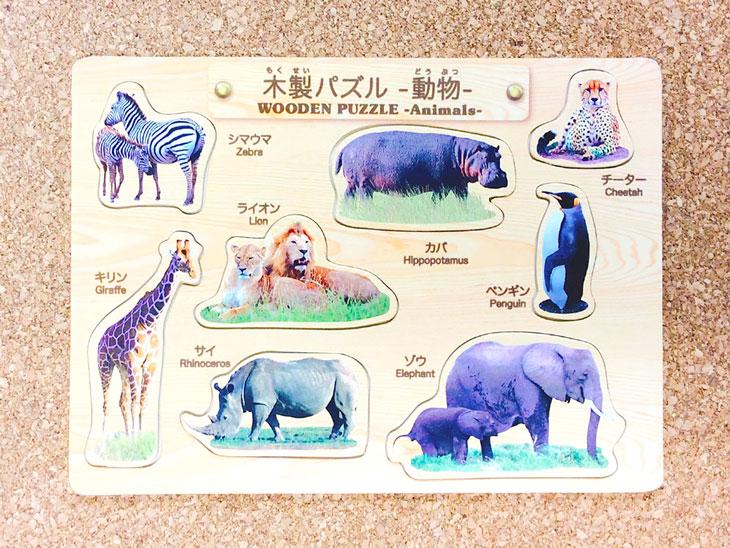 動物の形の木製パズル