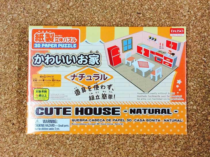 紙製立体パズルかわいいお家