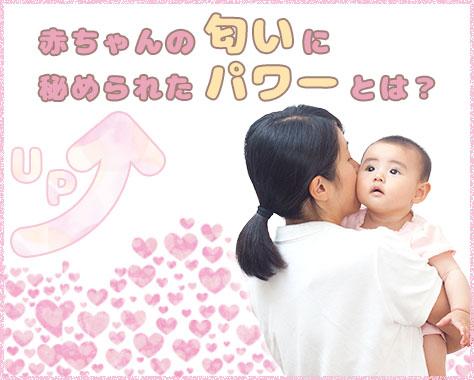 赤ちゃんの匂いで幸せになろう!育児に役立つ3大メリット