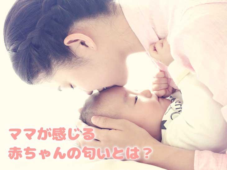 赤ちゃんに匂いを嗅ぐお母さん