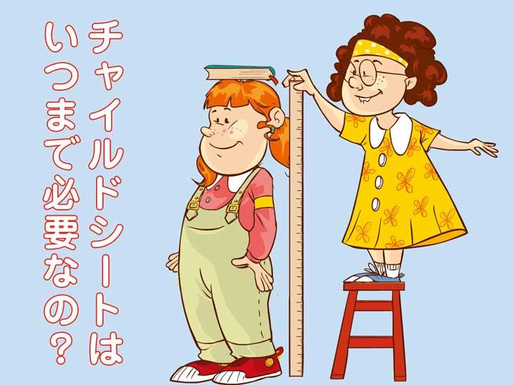 身長をはかる子供のイラスト