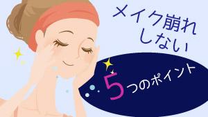 【メイク崩れしない方法】たった5つのポイントで朝の化粧をキープ!
