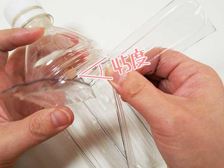 切り込みを入れたペットボトルの側面をそれぞれ45度で折り曲げる