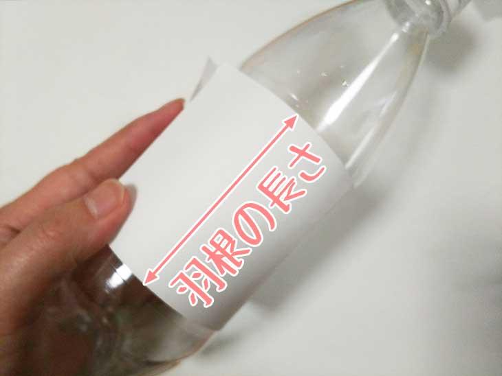 円筒形のペットボトルの側面に紙を巻きつける