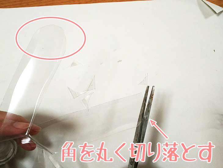 ペットボトル風車の羽根の先端をハサミで丸く切る