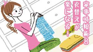 衣替えのカジタン術8~手抜き感ゼロの家事時短テクニック