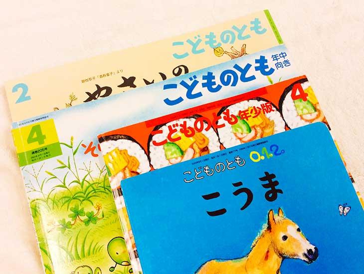 年齢別「こどものとも」4冊