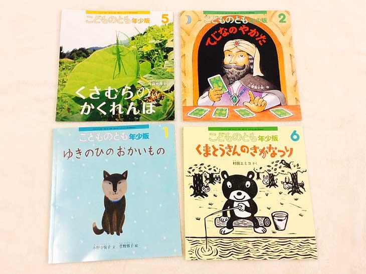「こどものとも年少版」4冊