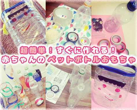 赤ちゃん用ペットボトルおもちゃの作り方7!喜ばせるコツ